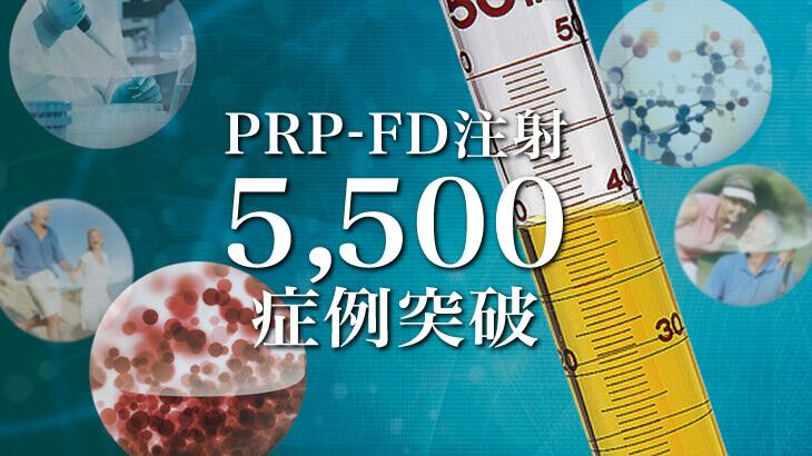 ひざ関節症クリニックグループのPRP-FD注射の治療実積