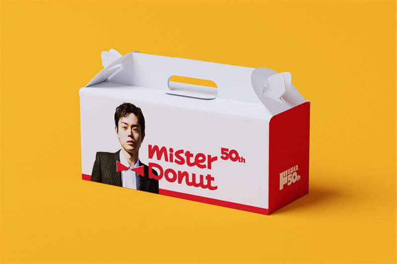 ミスタードーナツのスペシャルテイクアウトボックス-ハーフボックス(5~9個)