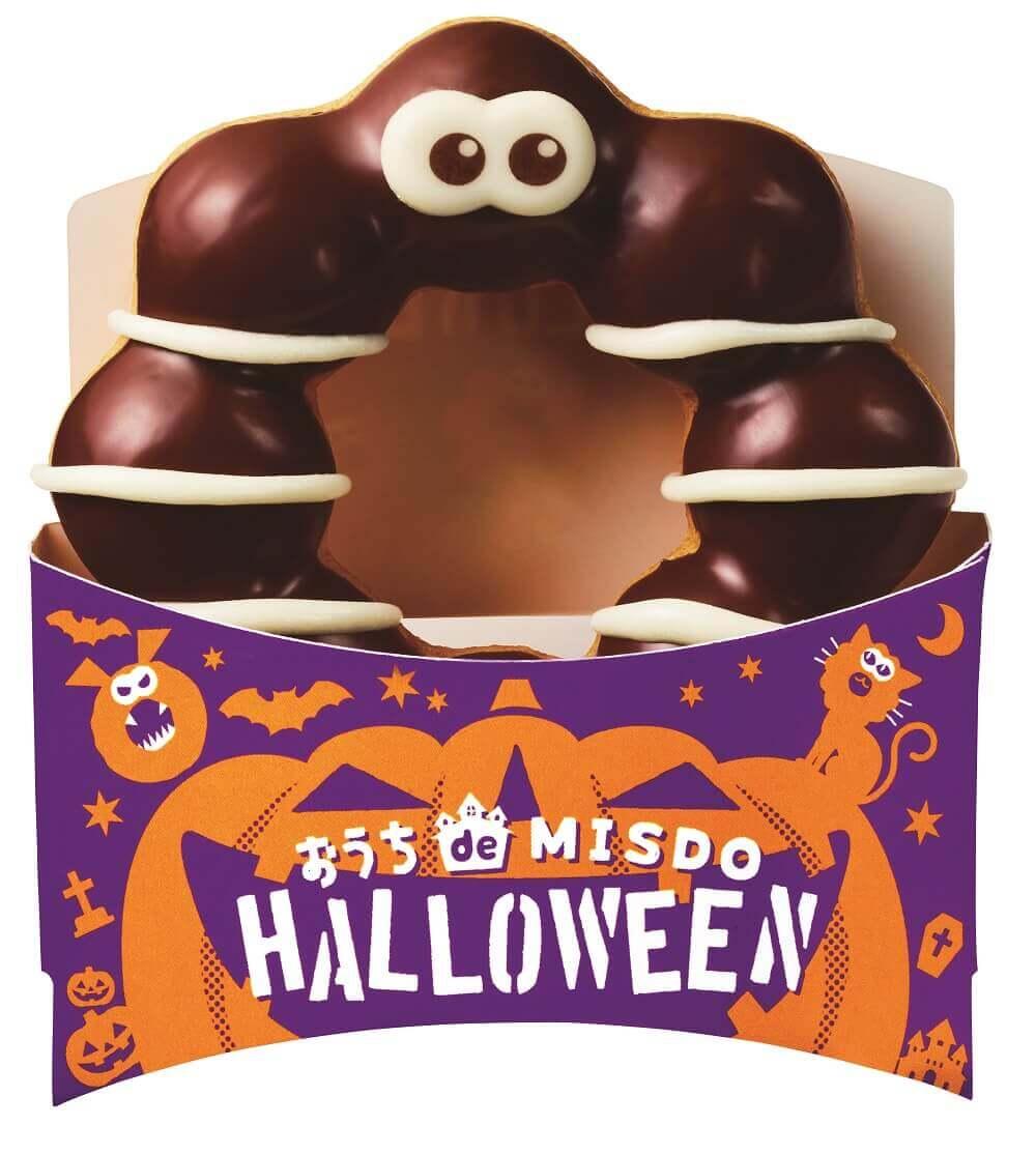 ミスタードーナツの『おうちde MISDO HALLOWEEN』-くるくるチョコミイラ