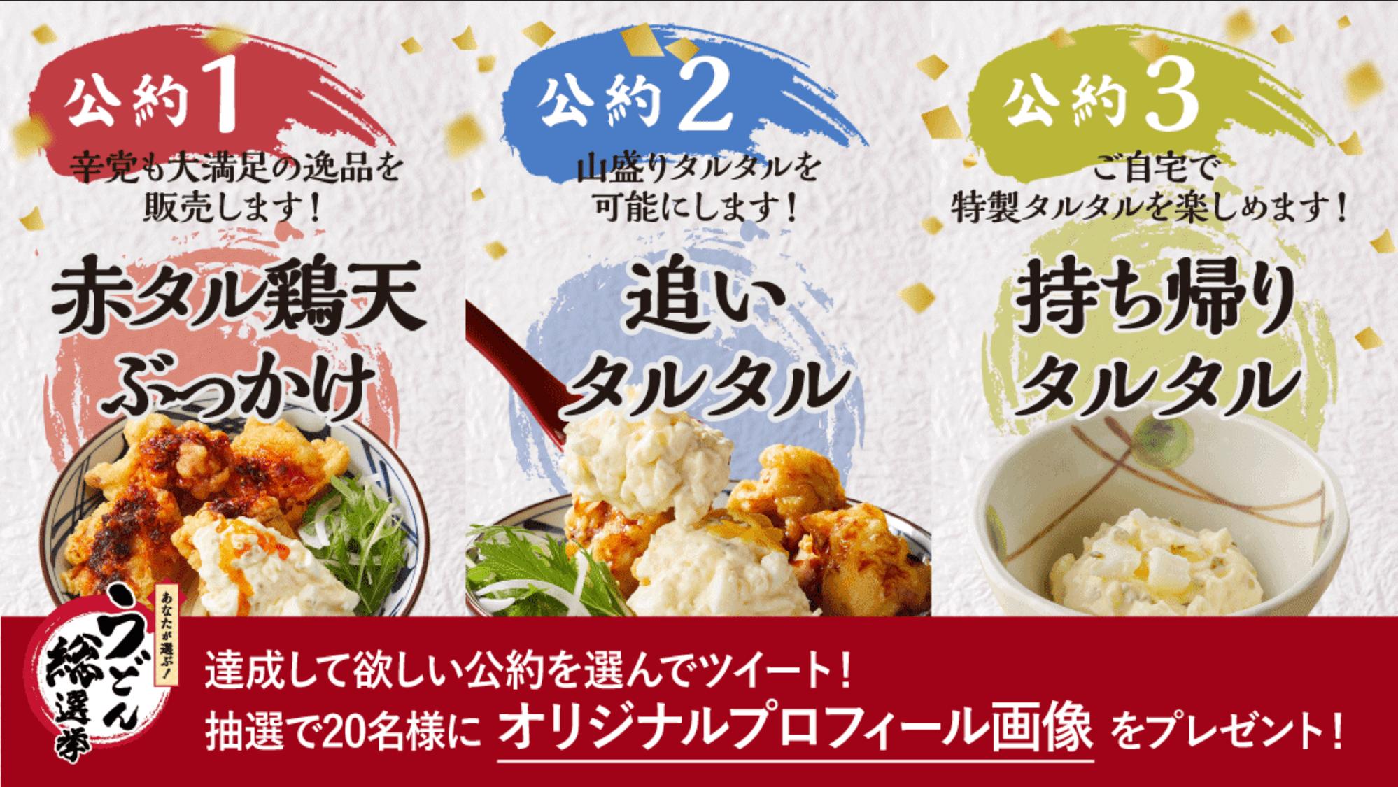 丸亀製麺の『タル鶏天ぶっかけうどん』3つも公約