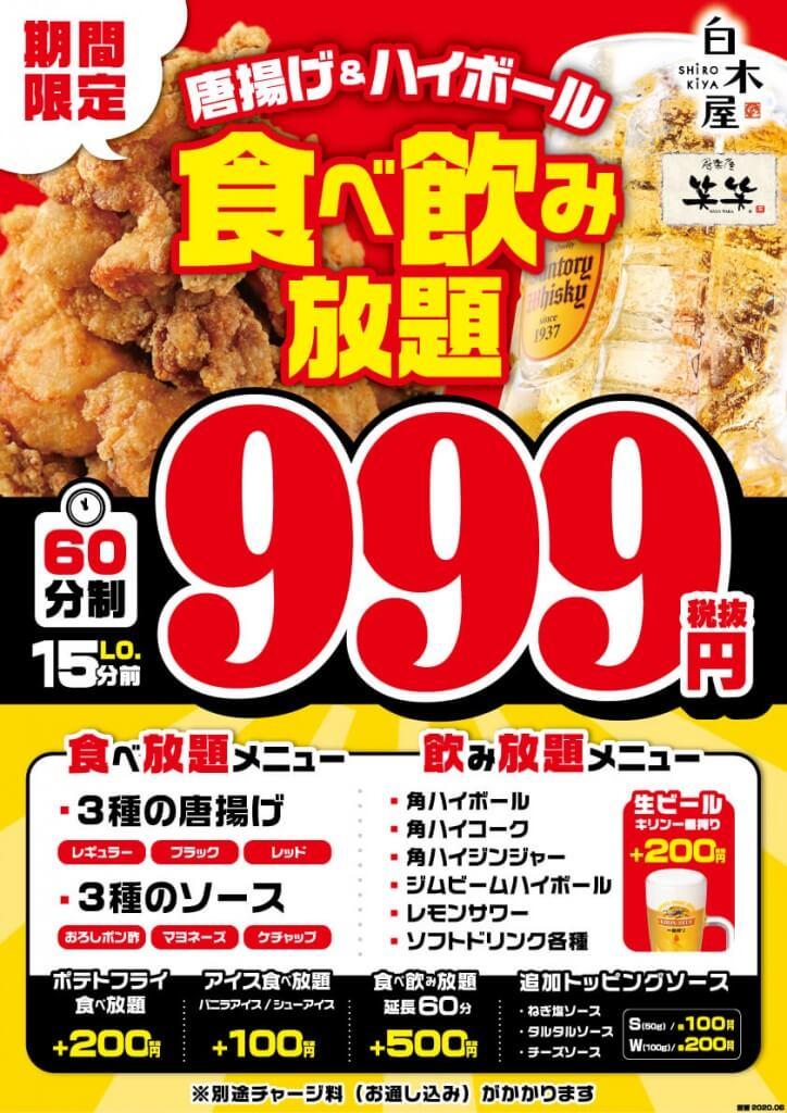 白木屋・笑笑・kocoroya『唐揚げ食べ放題&角ハイボール飲み放題キャンペーンの延長』