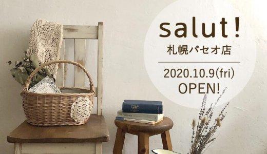 【salut!(サリュ!) 札幌パセオ店】北海道初出店のインテリア雑貨ショップが札幌パセオに登場!