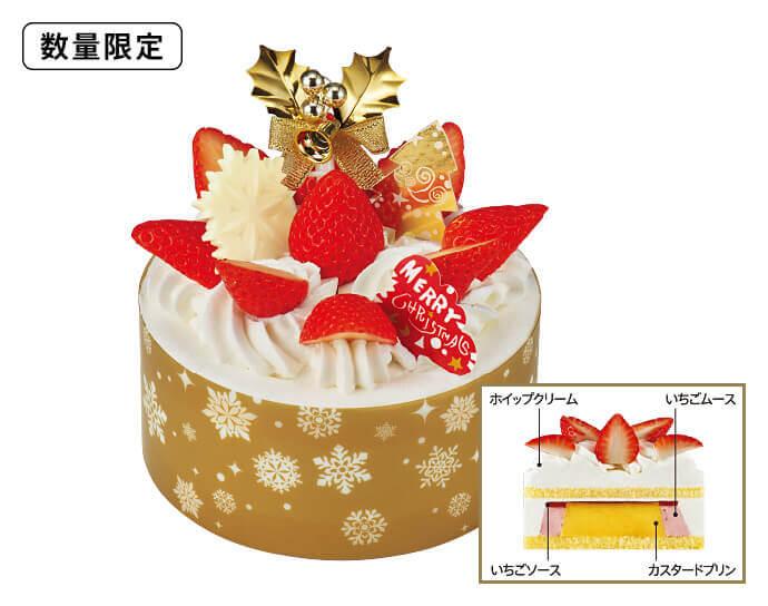 ファミリーマートのクリスマスケーキ2020『SHINGO to クリスマス!いちごとプリンのおいし~い!! ショートケーキ』