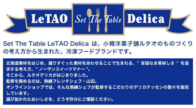 ルタオの『LeTAO Set The Table Delica』