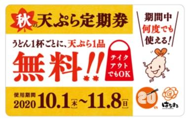 はなまるうどんの『秋の天ぷら定期券』
