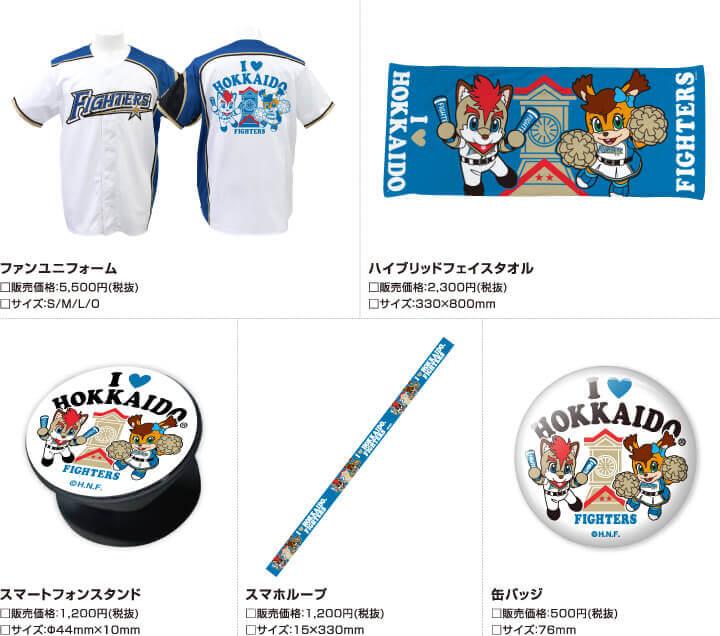 『I ♡ HOKKAIDO』コラボグッズ