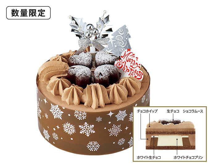 ファミリーマートのクリスマスケーキ2020『SHINGO to クリスマス!生チョコとホワイトチョコプリンのおいし~い!! ショコラケーキ』