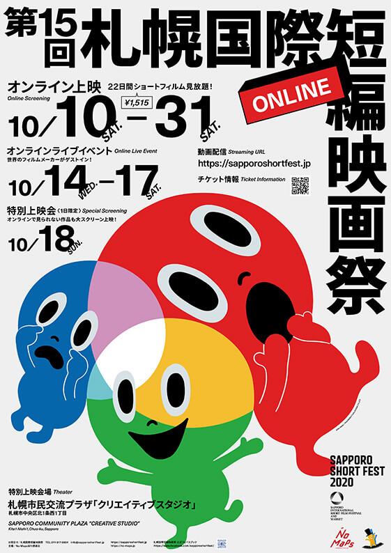 『あしたのげいもり』の札幌国際短編映画祭