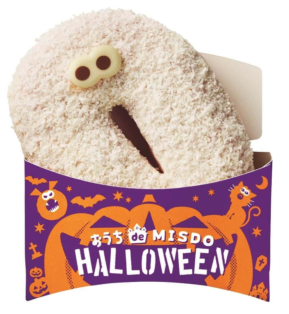 ミスタードーナツの『おうちde MISDO HALLOWEEN』-びっくりゴースト