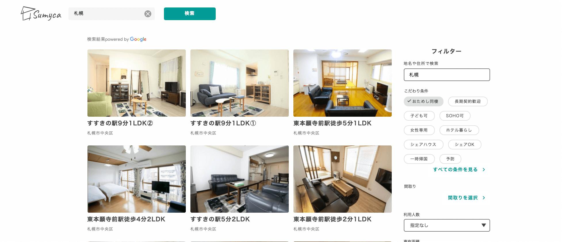 日本初の同棲特化サービス『おためし同棲』の札幌ページ