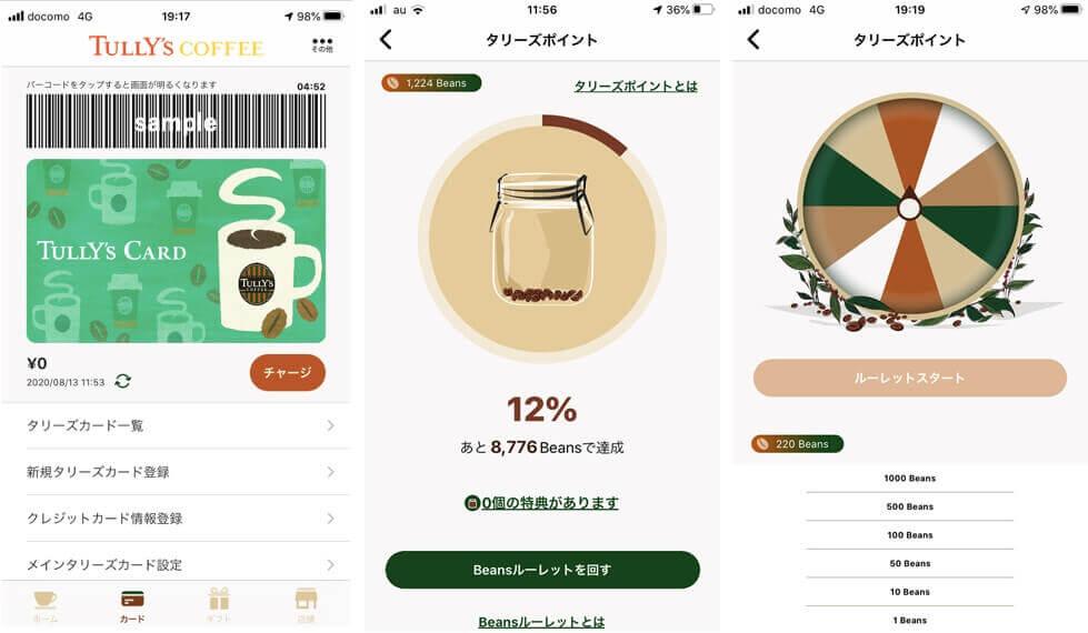 タリーズコーヒーの公式アプリ