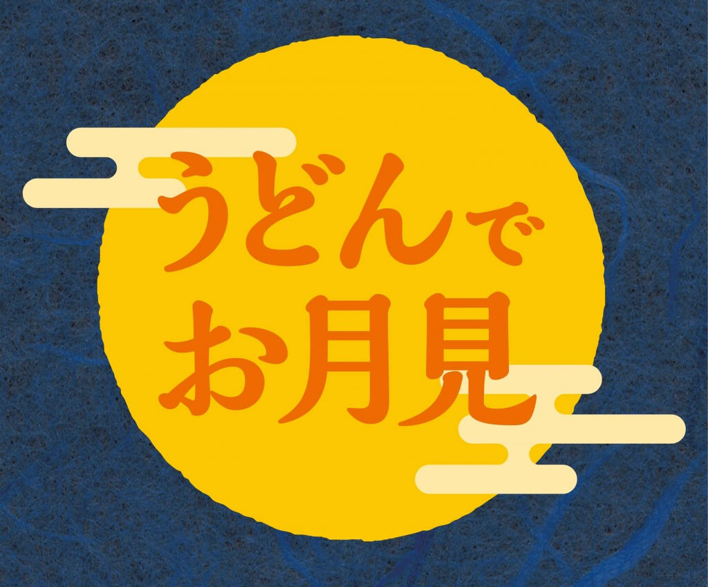 """丸亀製麺の""""うどんでお月見シリーズ"""