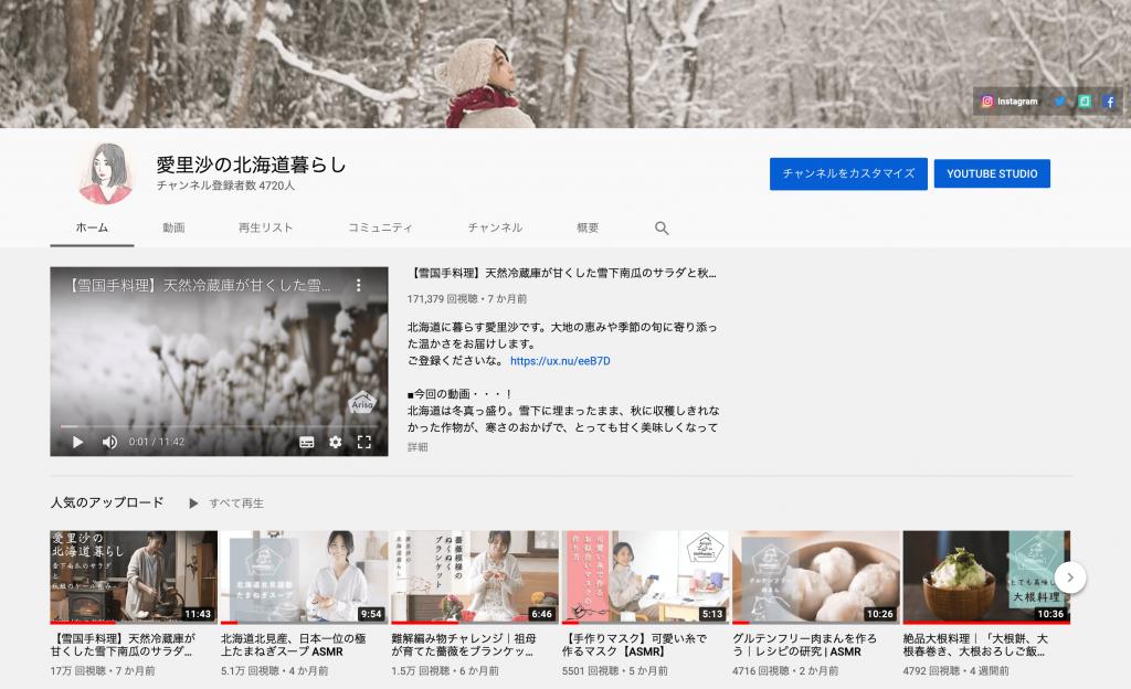 YouTubeチャンネル「愛里沙の北海道暮らし」