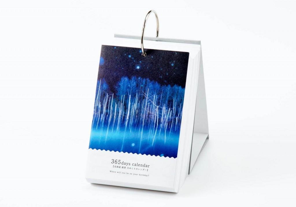 『365日 北海道 絶景日めくりカレンダー』
