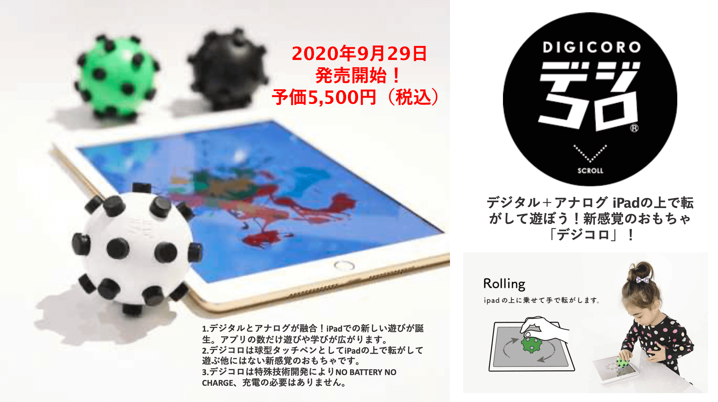 ASOBISKI(アソビスキー)『デジタルトイ(タブレット・アプリや電子回路ブロックを使用する玩具の展開)』