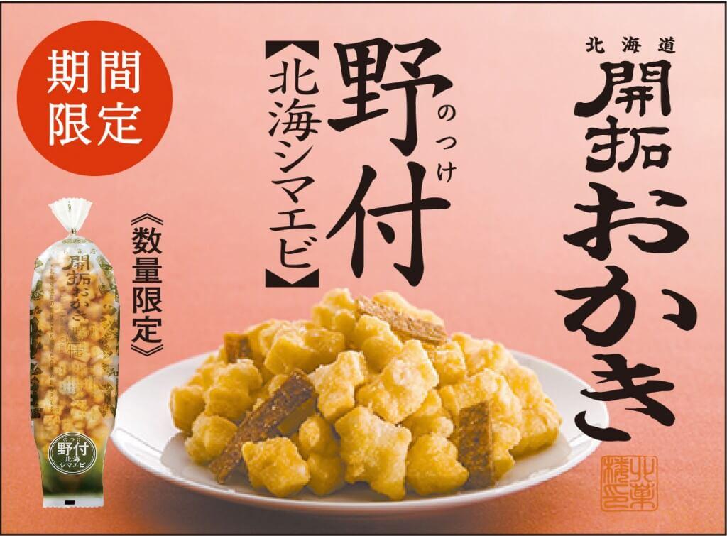 北菓楼の北海道開拓おかき 野付北海シマエビ味