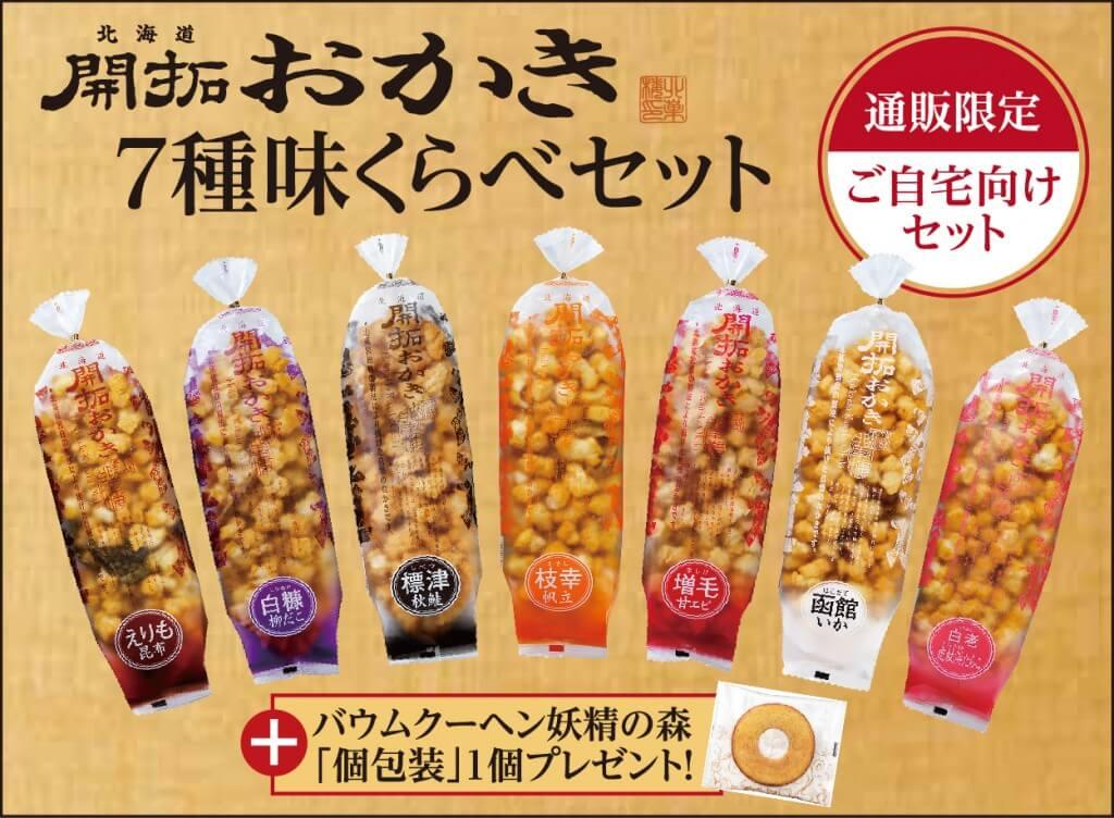 北菓楼の北海道開拓おかき7種食べ比べセット