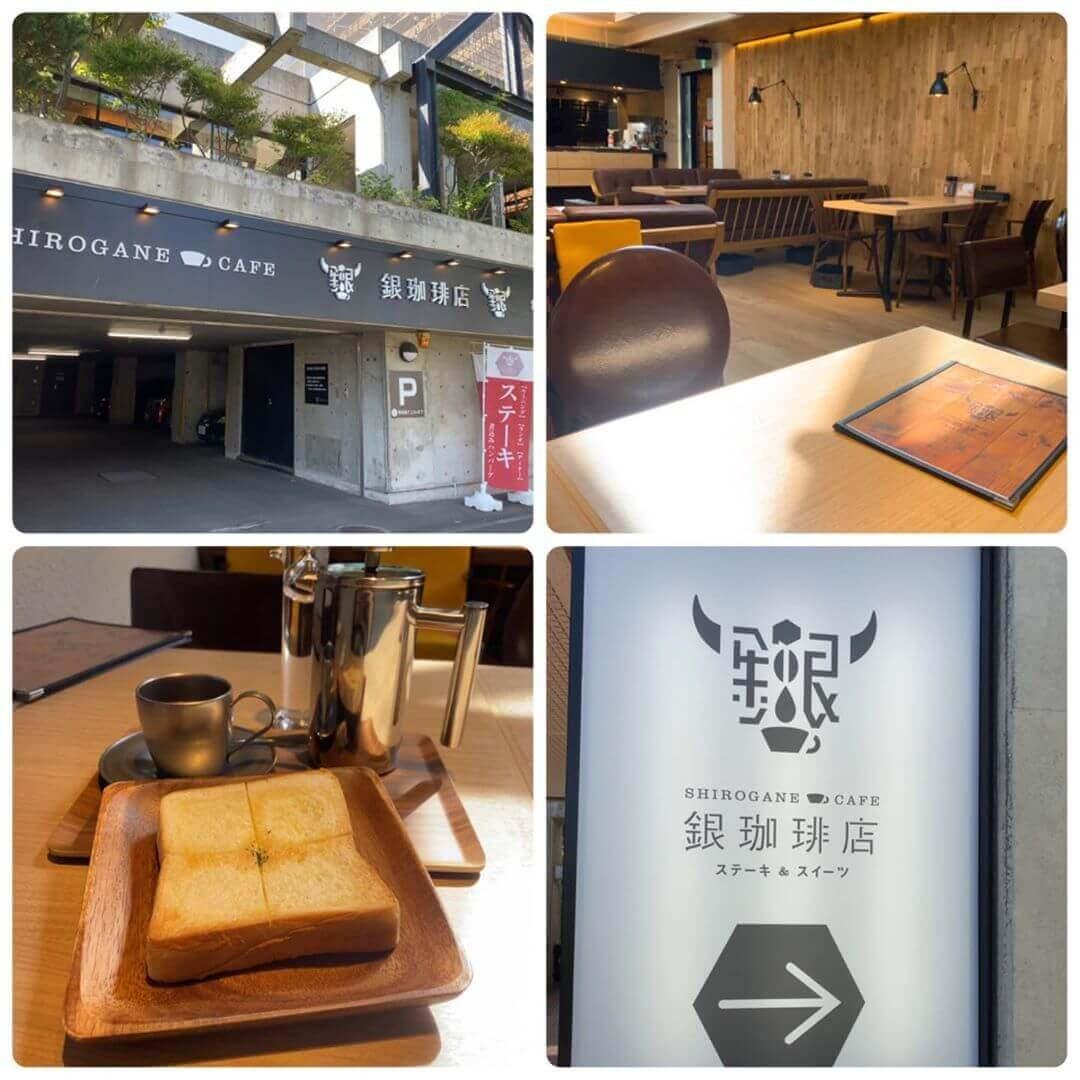 銀珈琲店(しろがねコーヒー店)の外観・内観