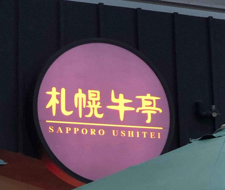 札幌 牛亭 サッポロファクトリー店の看板