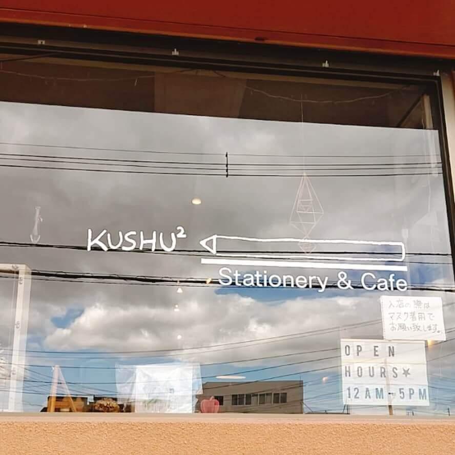 Stationery&cafe kushukushu(クシュクシュ)の外観