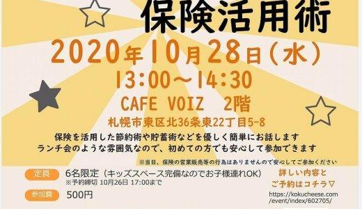 CAFE VOIZにてアラサー・アラフォーのママ限定『今すぐはじめる保険活用術』が10月28日(水)に開催!
