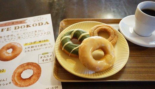 【CAFE DOKODA(カフェ ドコダ)】豊平区にオーガニック食材にこだわったドーナツ専門店がオープン!