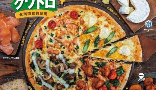 ドミノ・ピザから北海道を味わえる北海道限定ピザ『どさんこクワトロ』が発売!