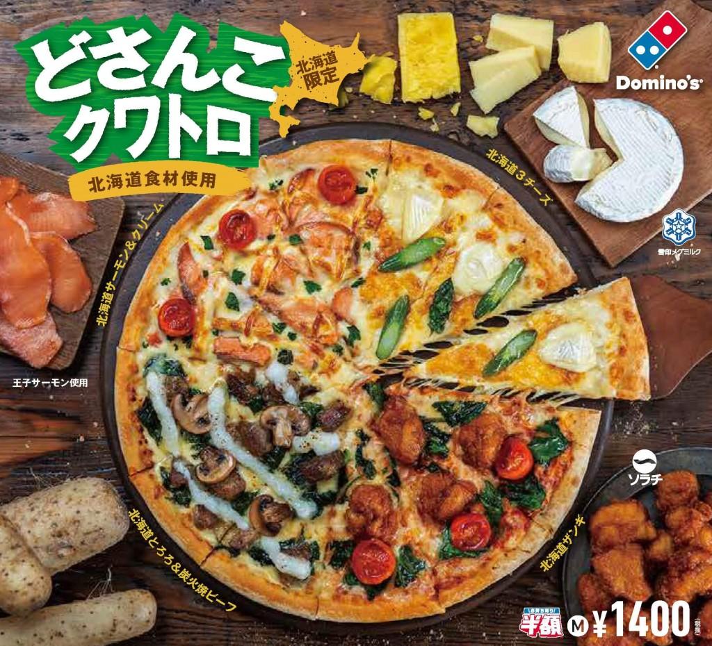 ドミノ・ピザの『どさんこクワトロ』