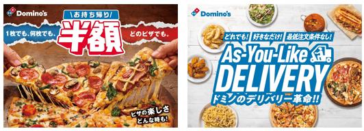 ドミノ・ピザの様々なサービス