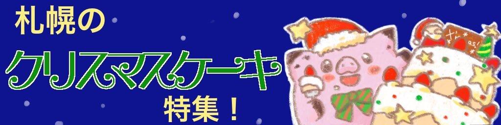 札幌で買えるクリスマスケーキ特集