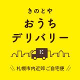 きのとやが札幌市内近郊限定の『きのとや おうちデリバリー』をオープン!