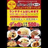 『ホルモン食堂 澄川店』が10月15日(木)よりランチ営業を開始!デカ盛りを各500円で提供するオープン記念も実施