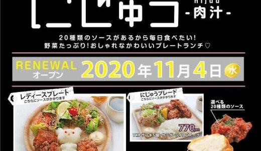 北2西2にあるティーケーピーカフェテリアが11月4日(水)より『ザンギ専門店 にじゅう-肉汁-』としてリニューアル!
