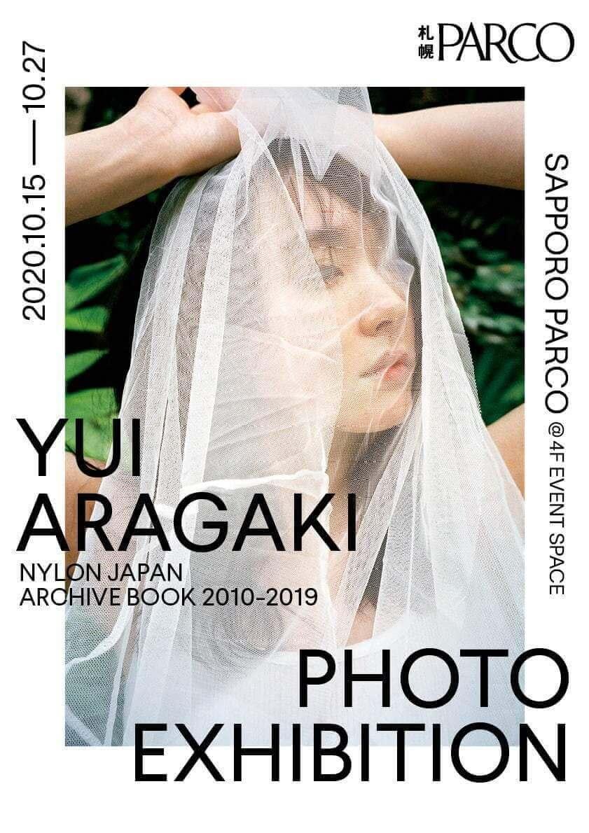 新垣結衣の初の写真展『YUI ARAGAKI NYLON JAPAN ARCHIVE BOOK 2010-2019 PHOTO EXHIBITION』