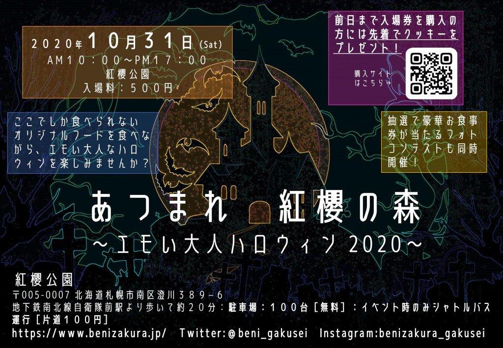 あつまれ 紅櫻の森~エモい大人ハロウィン2020~