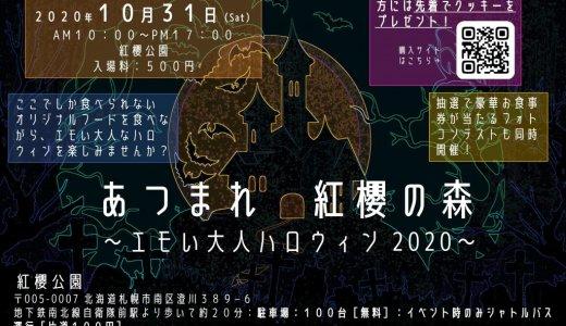 紅櫻公園にて『あつまれ 紅櫻の森~エモい大人ハロウィン2020~』が10月31日(土)に開催!