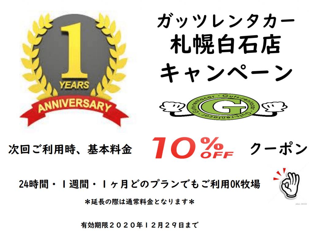 ガッツレンタカー札幌白石店の1周年記念