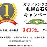 ガッツレンタカー札幌白石店が1周年記念を開催!10%OFFクーポンをプレゼントっ