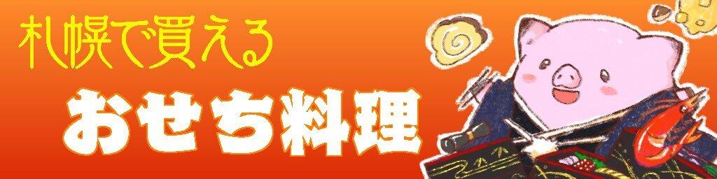 札幌で買えるおせち料理特集