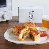 ユーハイムが大井肉店とコラボした『神戸牛のミートパイ』を札幌三越で期間限定販売!