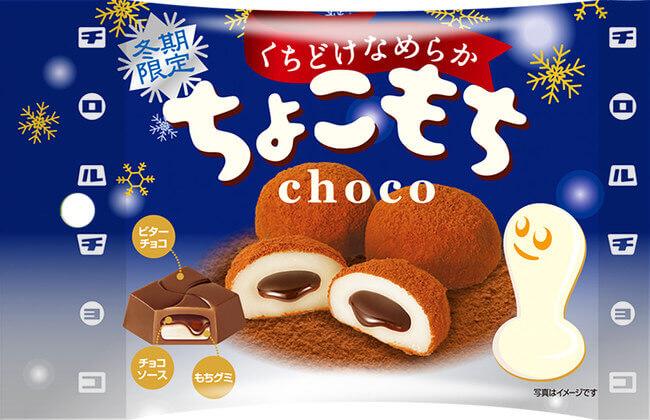 チロルチョコ『ちょこもち〈袋〉』