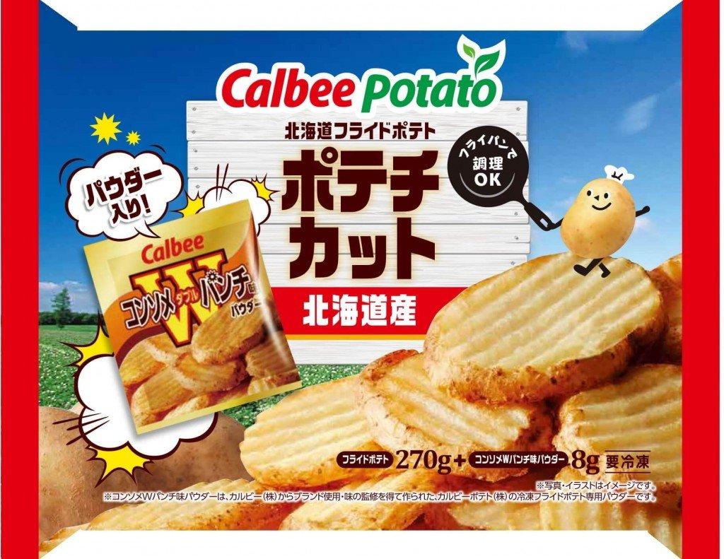 『北海道フライドポテト ポテチカット+コンソメWパンチ味パウダー』