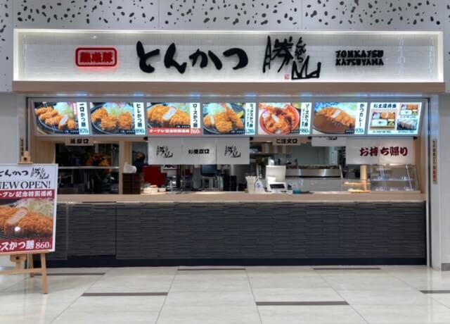 とんかつ 勝山 三井アウトレットパーク札幌北広島店の外観