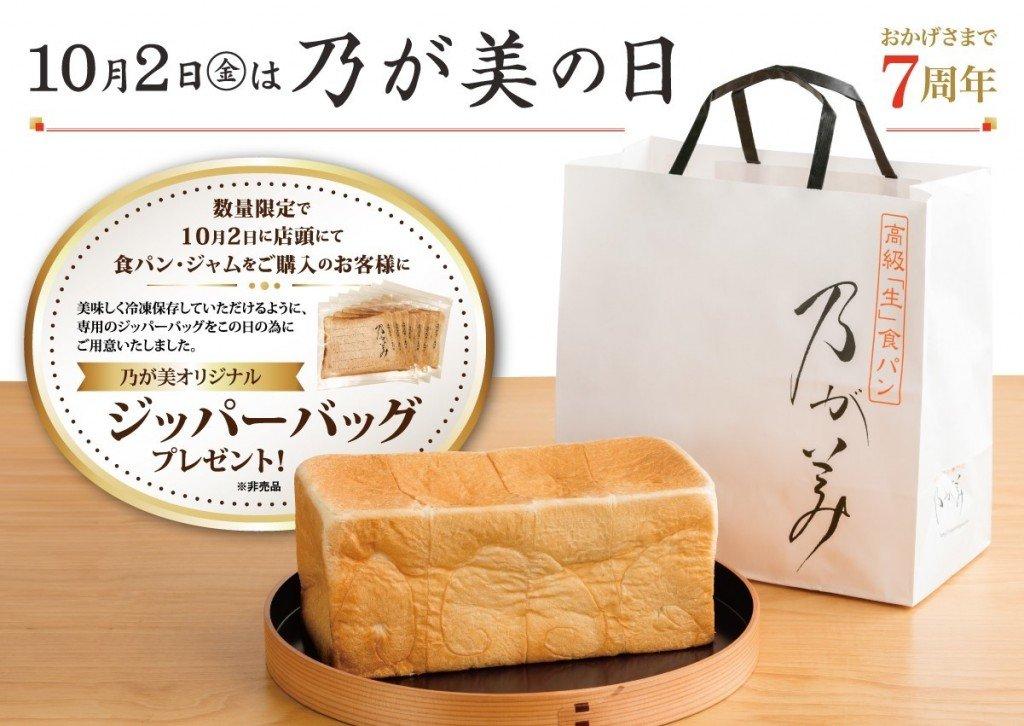 高級「生」食パン専門店 乃が美の『乃が美オリジナル ジッパーバッグ』