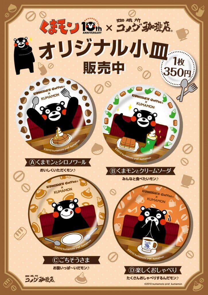 コメダ珈琲店『くまモン 特別デザイン小皿』
