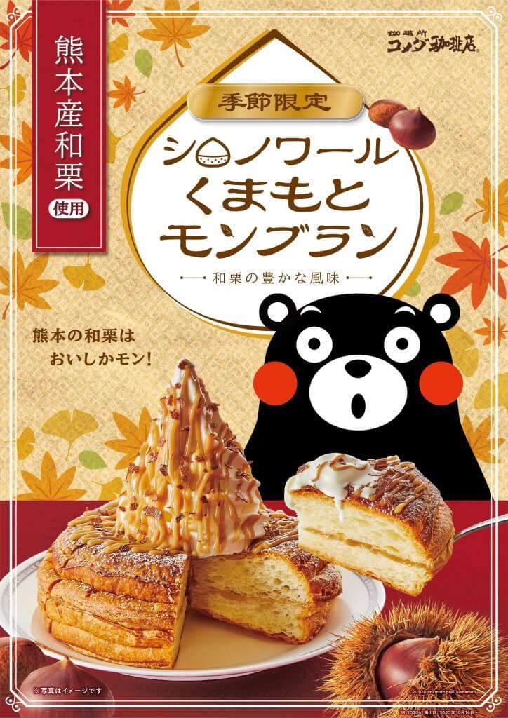 コメダ珈琲店『シロノワール くまもとモンブラン』