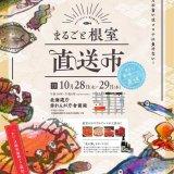 赤れんが庁舎前庭にて『まるごと根室直送市』が10月28日(水)より開催!根室特産品を販売っ