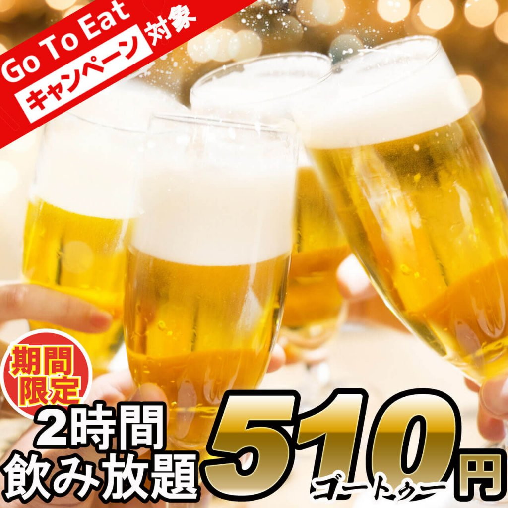 株式会社OWN各店の2時間飲み放題『510(Go To)円』キャンペーン