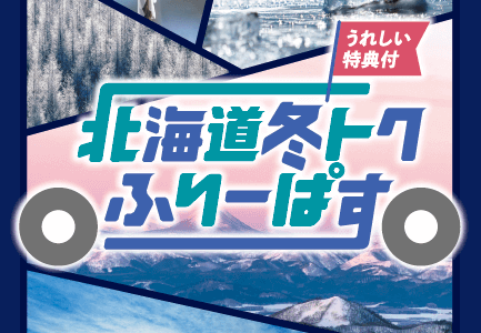 北海道内3エリアの高速道路が定額で乗り降り自由な『北海道冬トクふりーぱす』が10月23日(金)より販売開始!