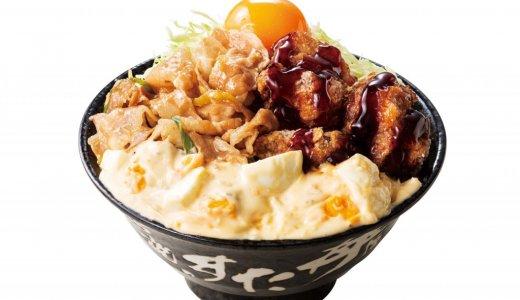 """すた丼屋の『""""ゴロ・ガリ・タル""""唐揚げ合盛りすた丼』が10月27日(火)より特別価格で提供開始!"""